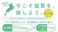 【重要】今こそ滋賀を旅しよう! 4 コンビニ券の取り扱いについて
