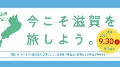 【滋賀県民限定】コンビニ券所有者限定プラン今こそ滋賀を旅しよう!4